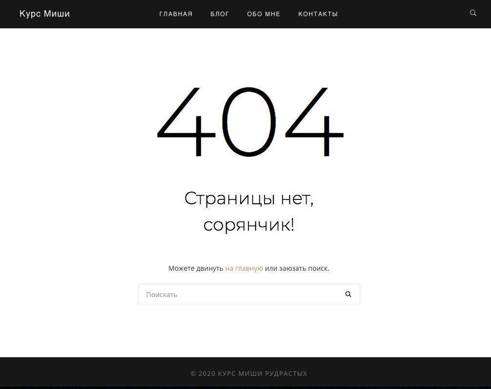 верстка страницы ошибки 404