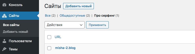 Произвольная вкладка для фильтрации сайтов сети мультисайт по статусам.