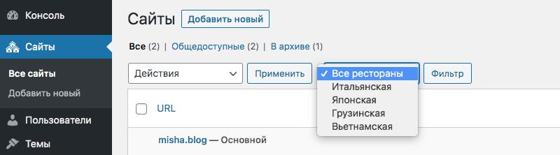 Фильтр сайтов сети WordPress Мультисайт в админке WordPress