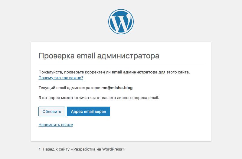Экран проверки email администратора в WordPress 5.3