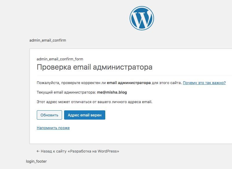 Доступные хуки действия на странице проверки email администратора
