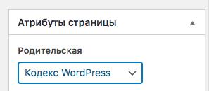 Выбор родительской страницы в WordPress