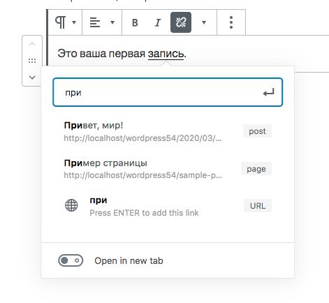 новый интерфейс добавления и редактирования ссылок