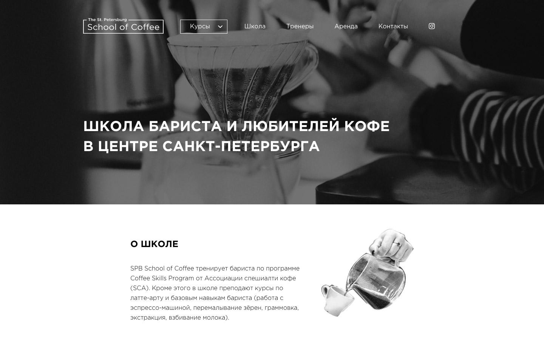 St. Petersburg School of Coffee