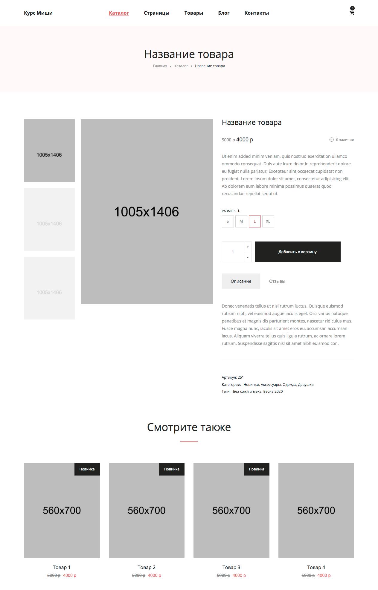 Страница товара в WooCommerce