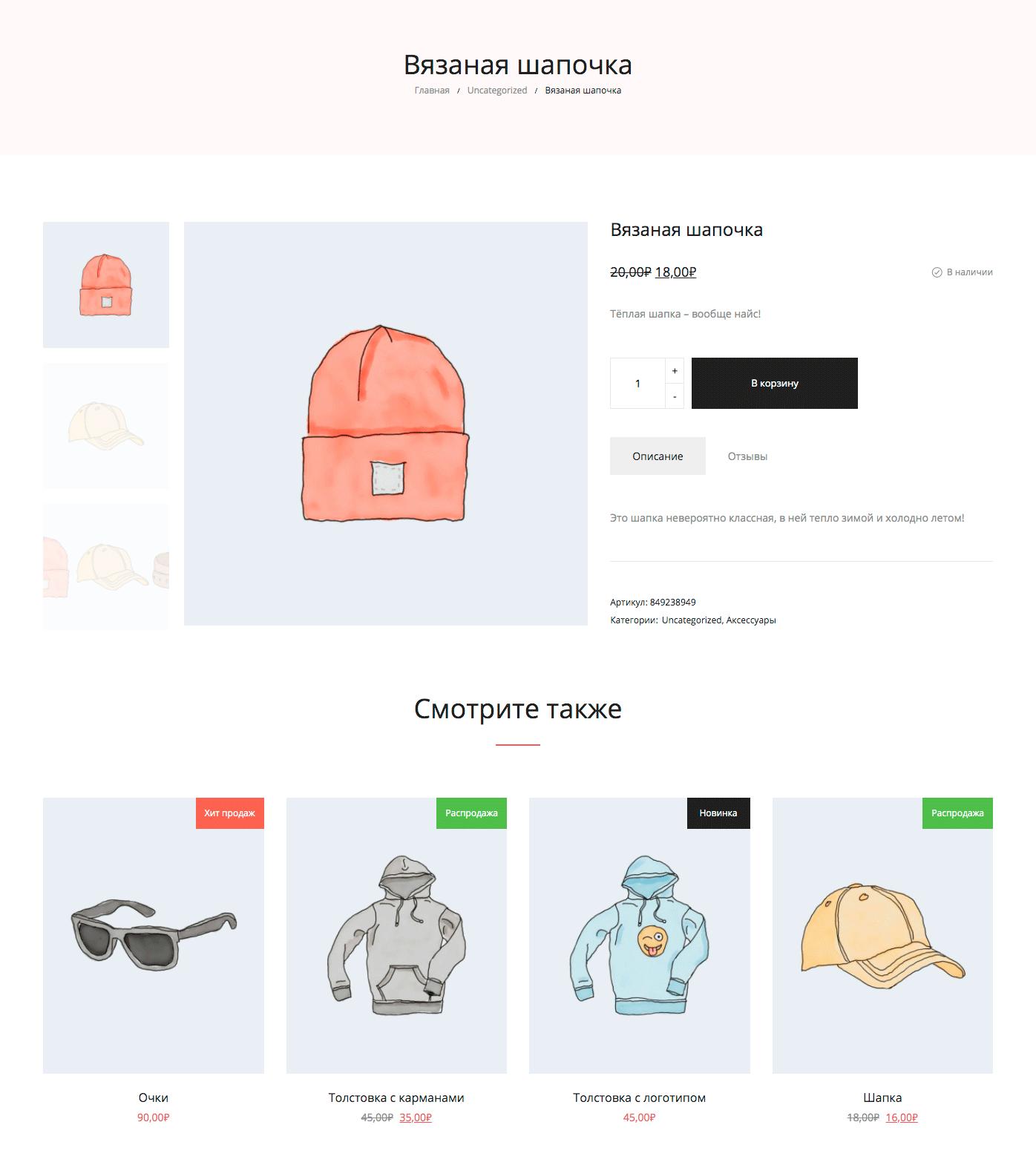 Блок с похожими товарами в WooCommerce