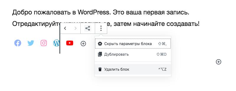 Удаляем иконку из блока социальных иконок в WordPress Gutenberg