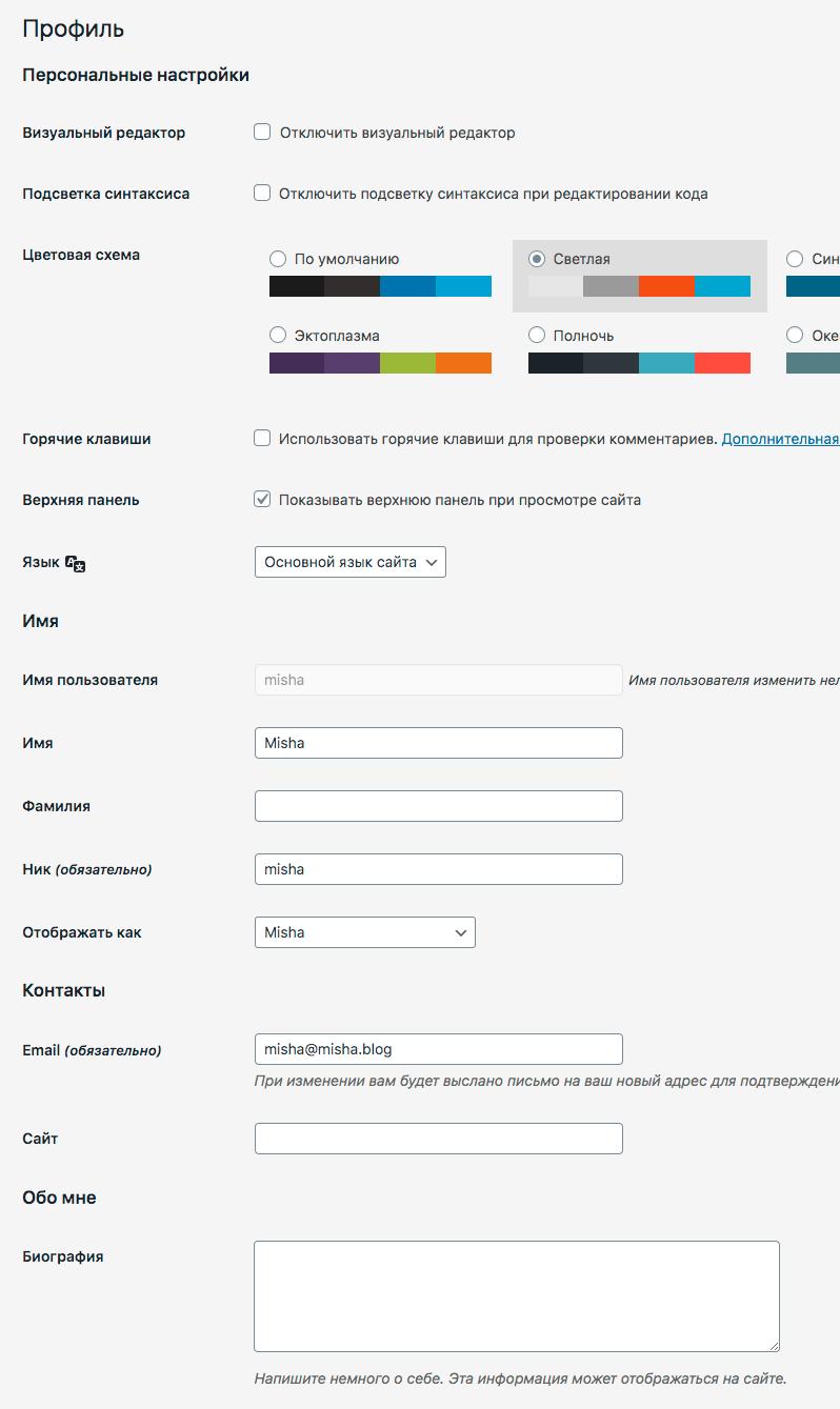 Страница профиля пользователя в WordPress