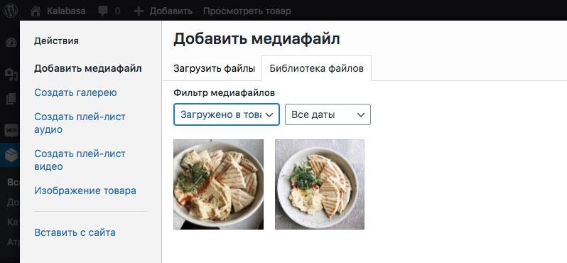 Изображения, загруженные к товару WooCommerce