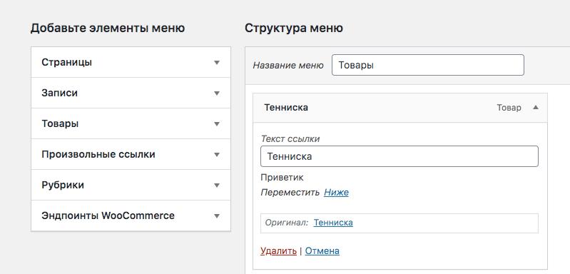 Добавление текста в редактирования элемента меню WordPress