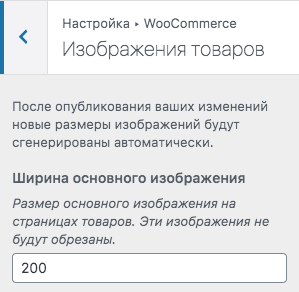 размер изображения woocommerce_single