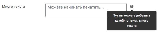 Пример использования функции woocommerce_wp_textarea_input() в WooCommerce
