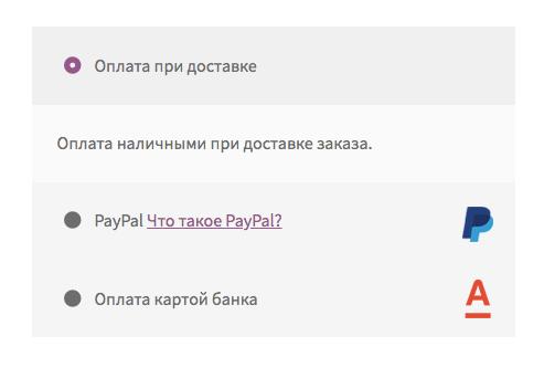 как изменить иконки любого метода оплаты WooCommerce