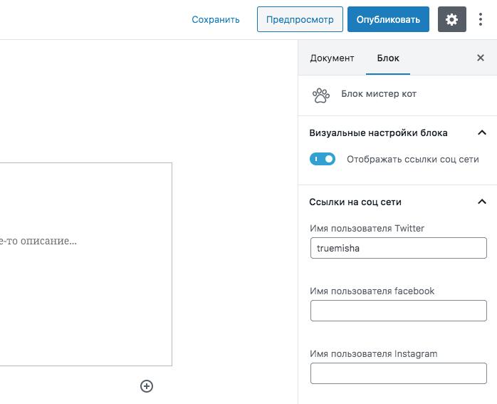 Пример добавления двух панелей с настройками блока при помощи InspectorControls