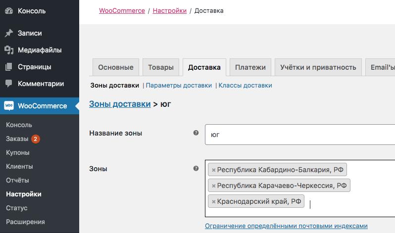 Зоны доставки с регионами РФ