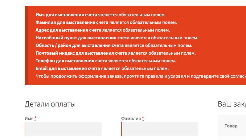 все ошибки заполнения полей в WooCommerce