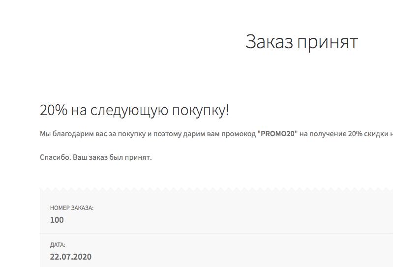 Произвольное сообщение на странице Спасибо в WooCommerce
