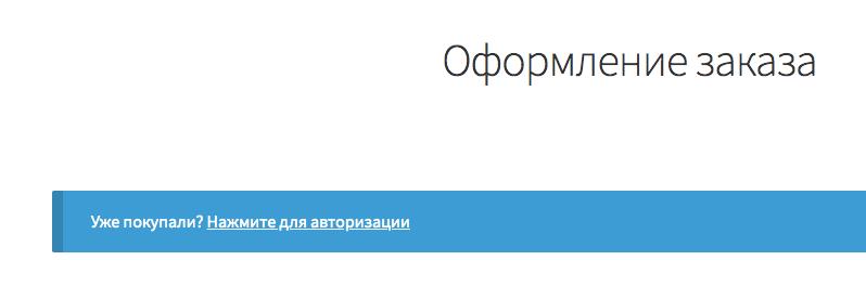 Блок авторизации на странице оформления заказа WooCommerce