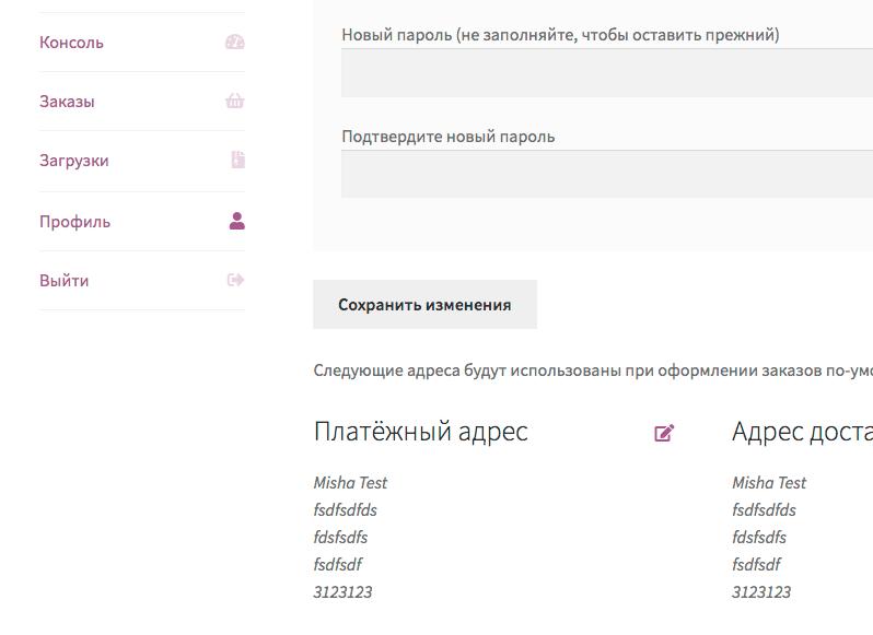 Две вкладки личного кабинета на одной странице WooCommerce