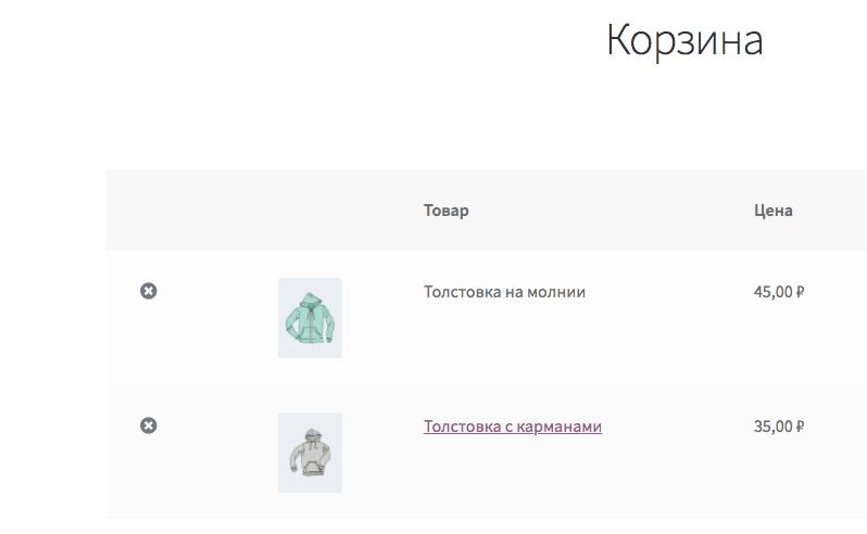 Как удалить ссылки на товары в корзине WooCommerce