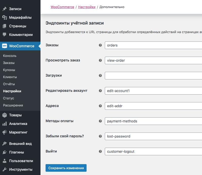 Настройки эндпойнты учетной записи в WooCommerce