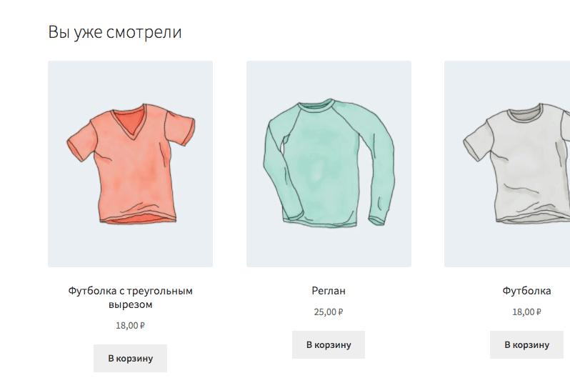 Недавно просмотренные товары в WooCommerce