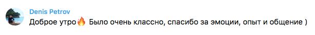 отзыв Дениса о конференции WordCamp Санкт-Петербург 2019