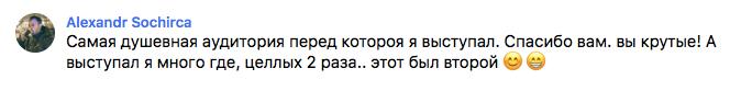 Отзыв Александра Сокирка о конференции WordCamp Санкт-Петербург 2019