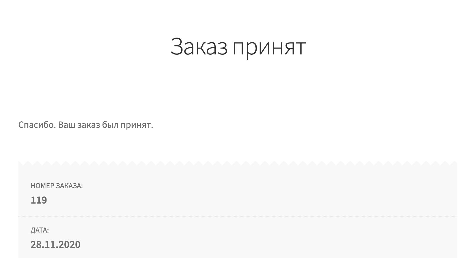 """Как изменить текст """"Заказ принят"""" на странице оформления заказа"""