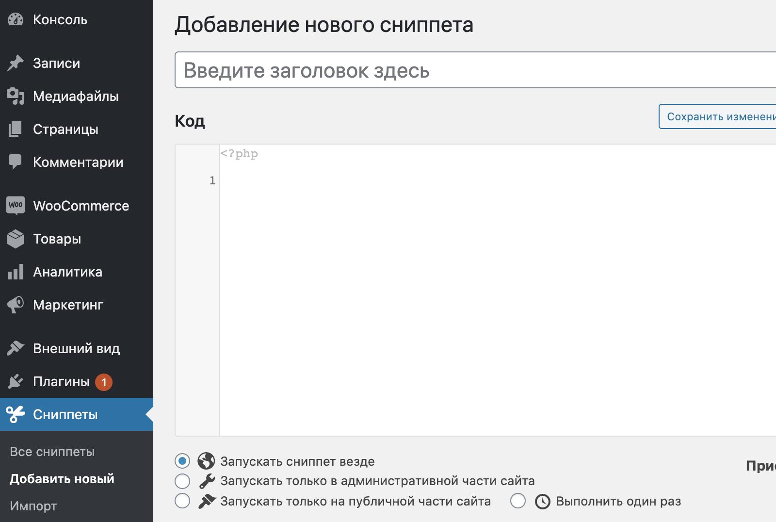 Добавление нового сниппета кода