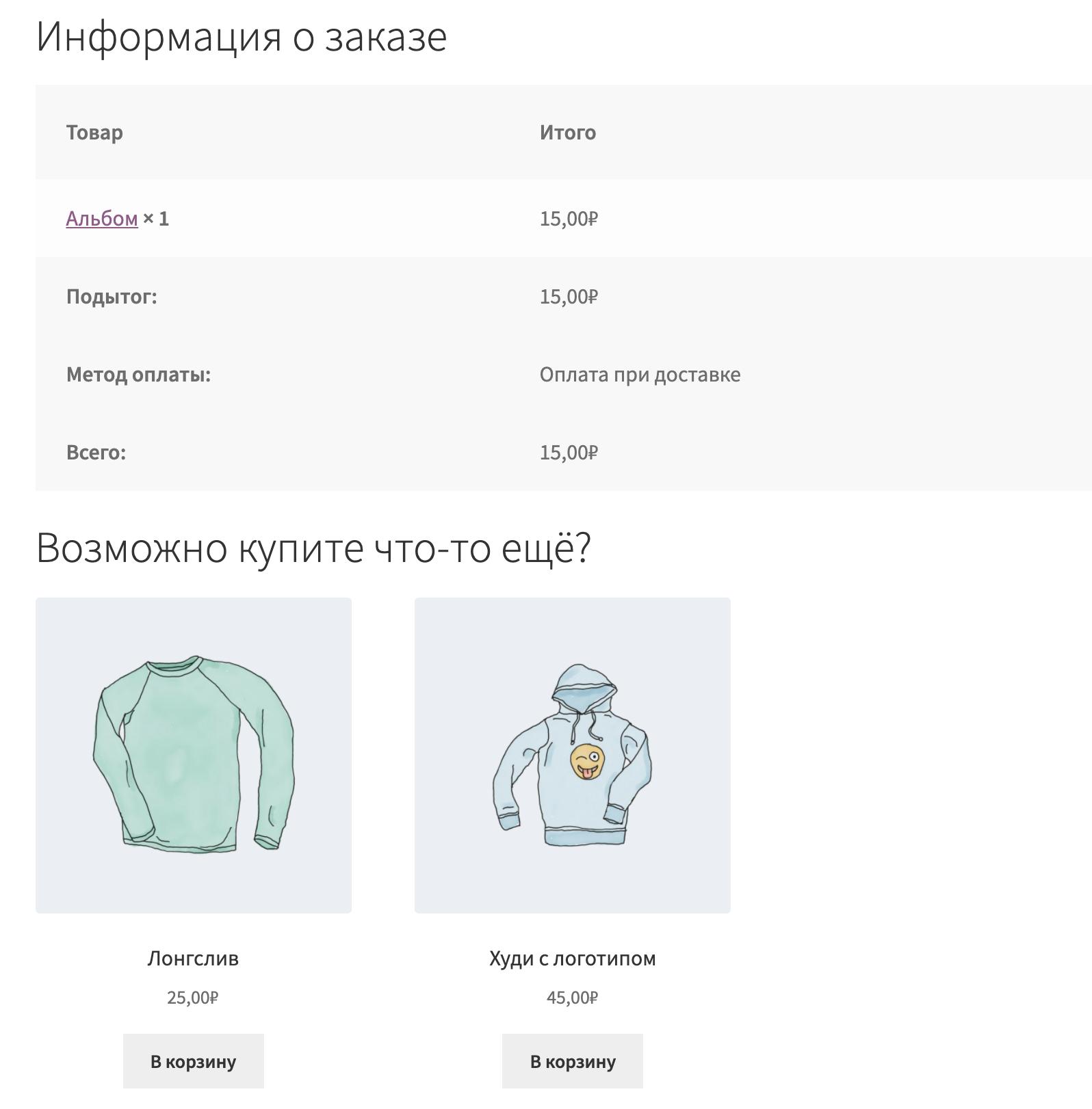 допродажи товаров в WooCommerce на странице Спасибо
