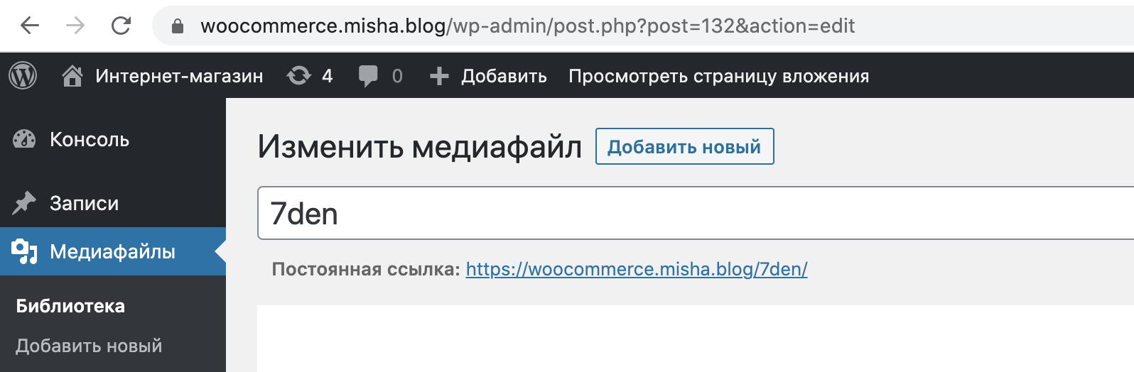 как определить ID медиафайла в WordPress