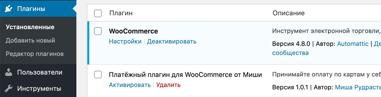 платёжный плагин для WooCommerce