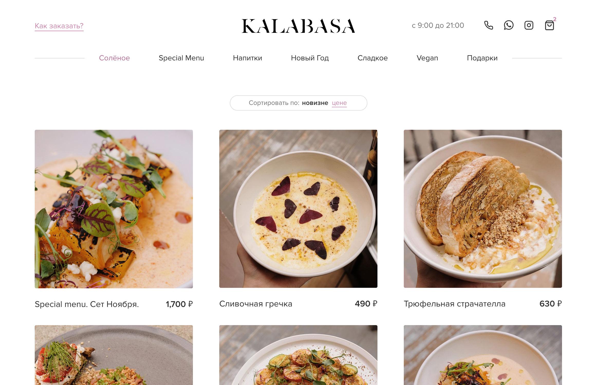 Категория товаров интернет-магазина Kalabasa на WooCommerce