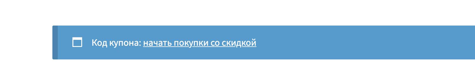 Изменяем текст сообщения ввода купона WooCommerce