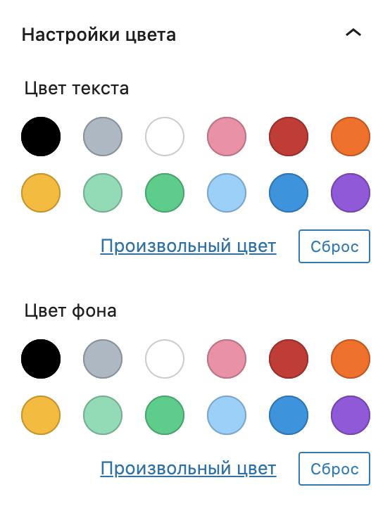 Стандартные настройки цвета в Gutenberg