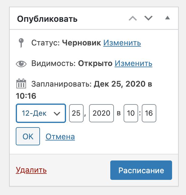 Запланированная дата публикации купона