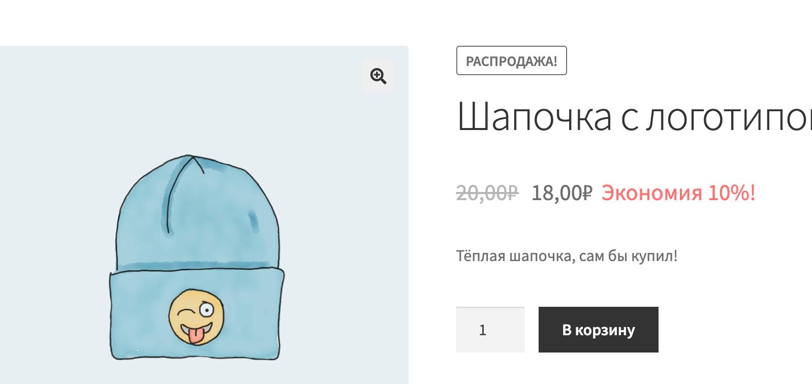 сэкономленная сумма в процентах при покупке товара в интернет-магазине на WooCommerce