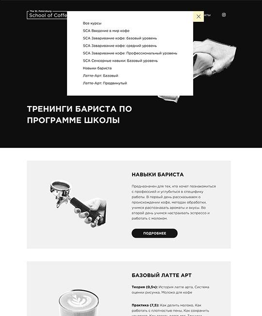 разработка и дизайн страницы со всеми курсами