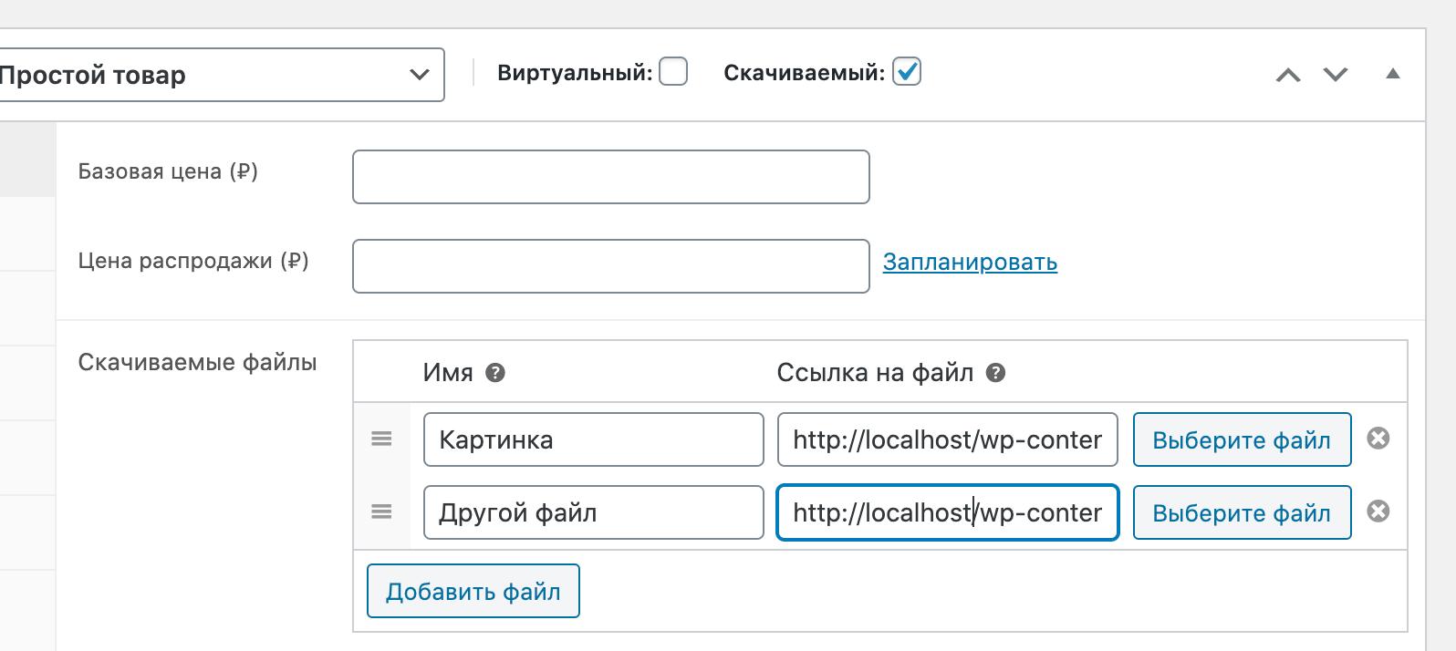 Файлы скачиваемого товара в WooCommerce