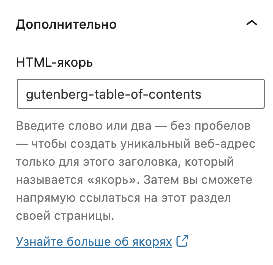 HTML-якорь заголовков в Gutenberg