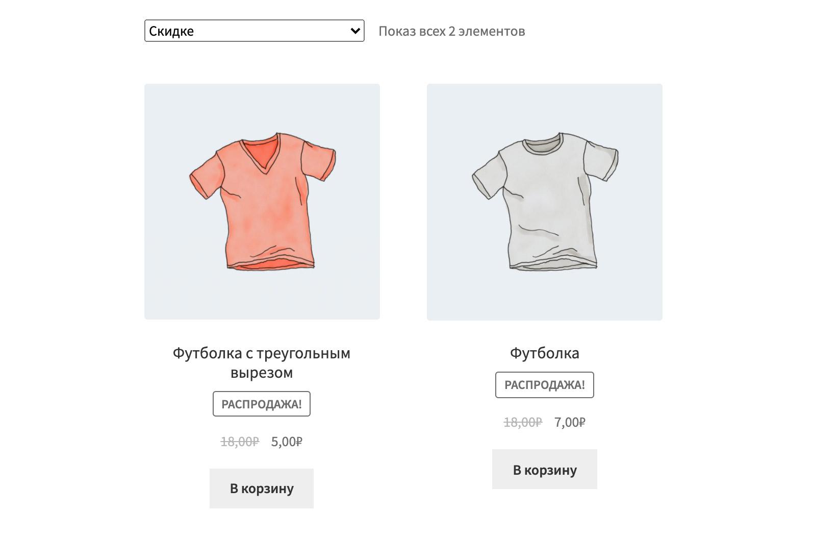 применена сортировка товаров по величине скидки в WooCommerce