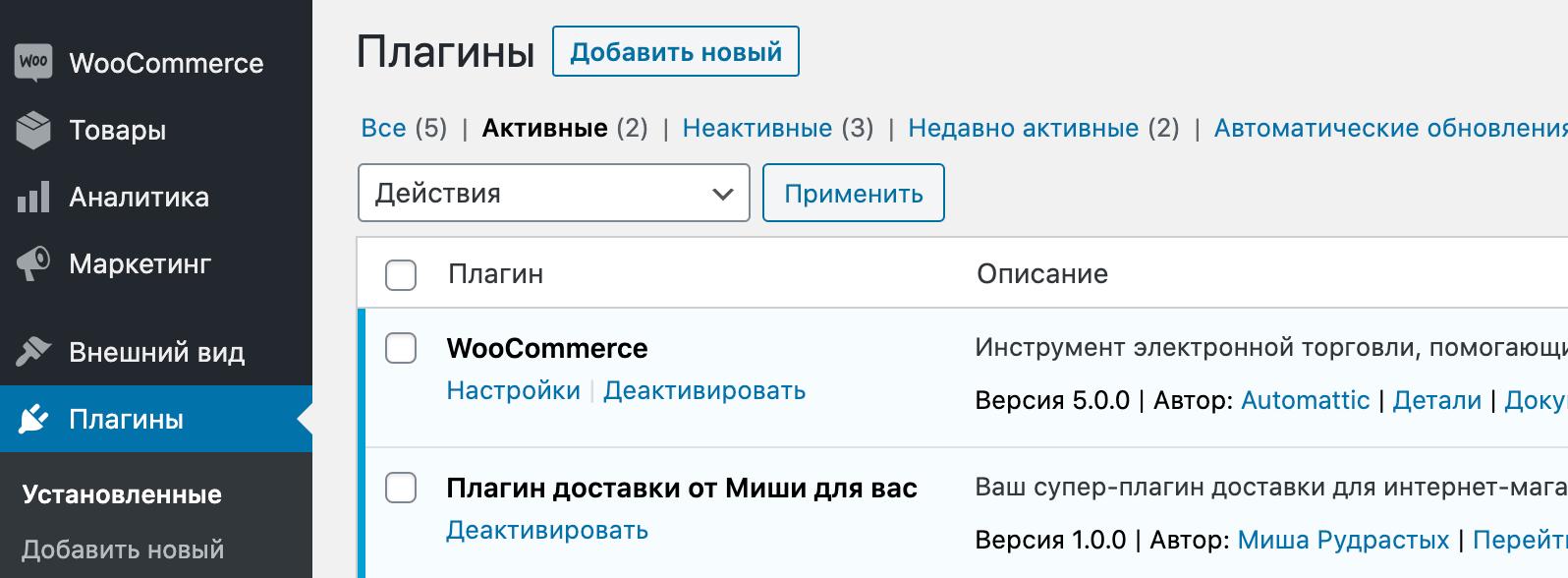 Создание плагина доставки WooCommerce