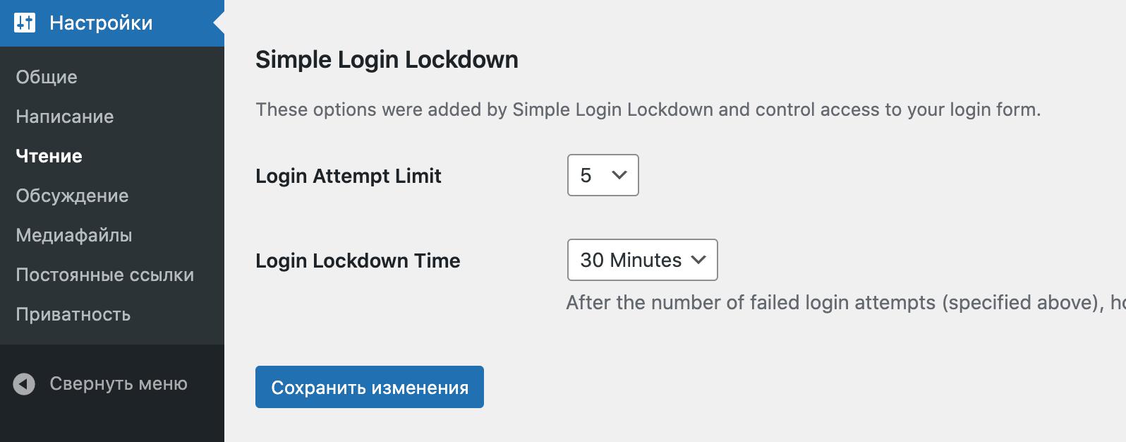 Настройки плагина simple login lockdown