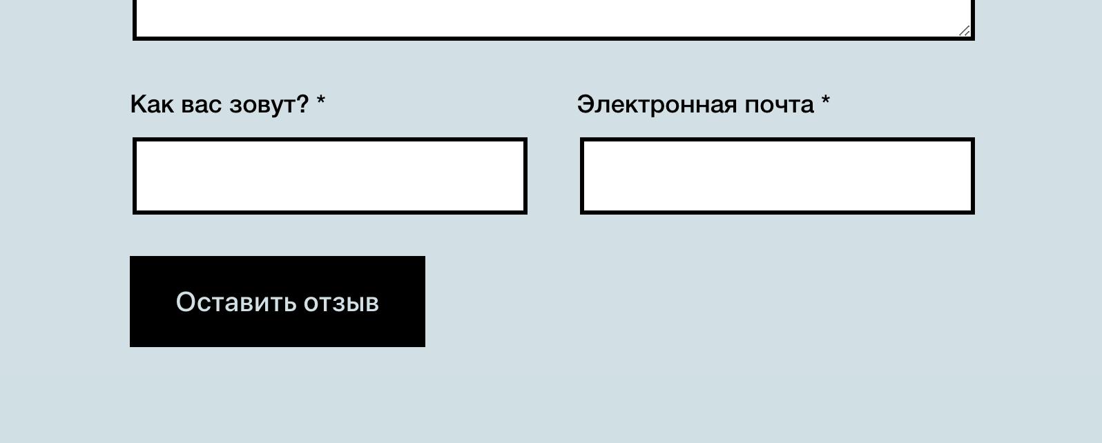 Как изменить текст кнопки с Оставить комментарий на Оставить отзыв