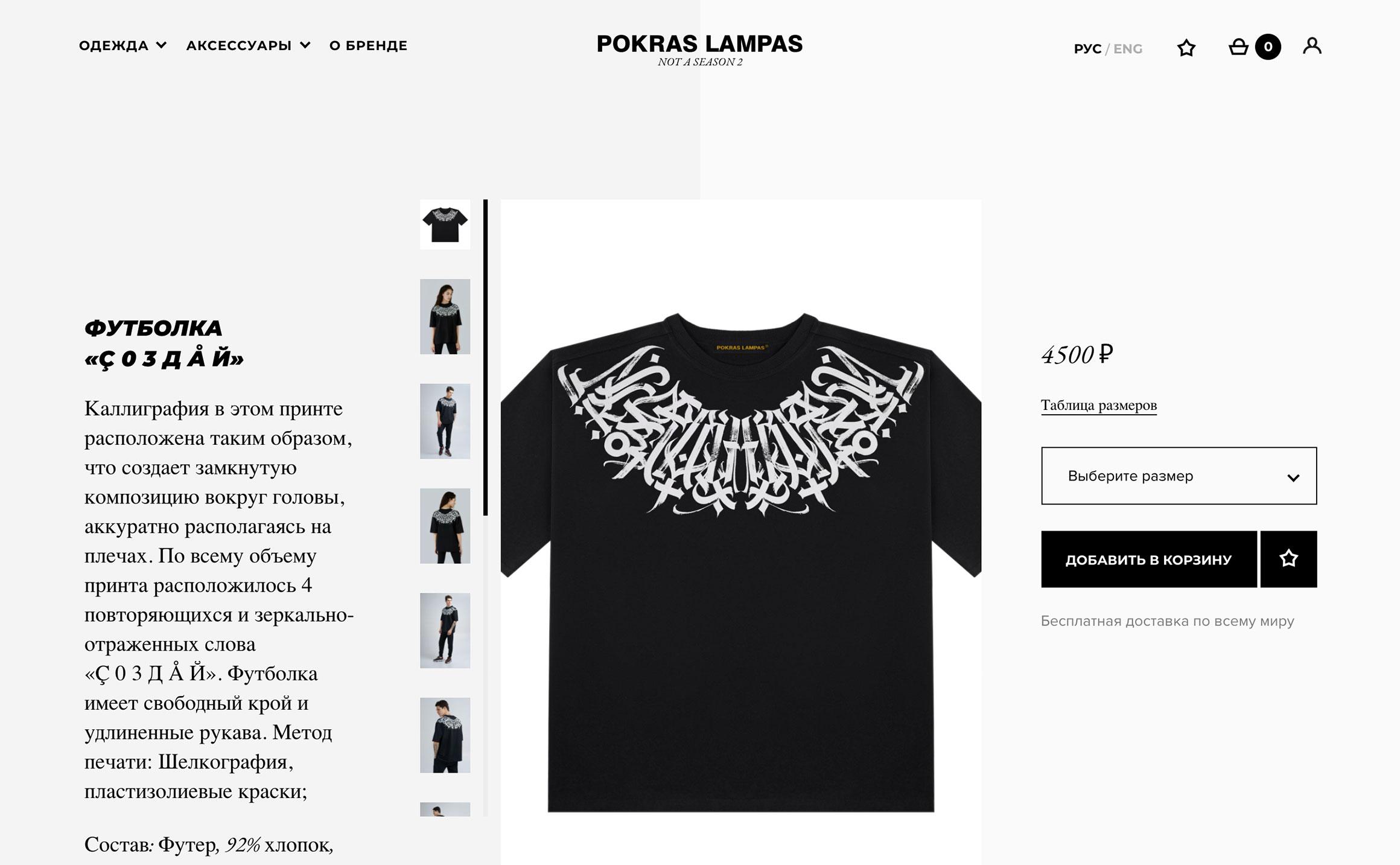 интернет-магазин Покраса Лампаса на WooCommerce