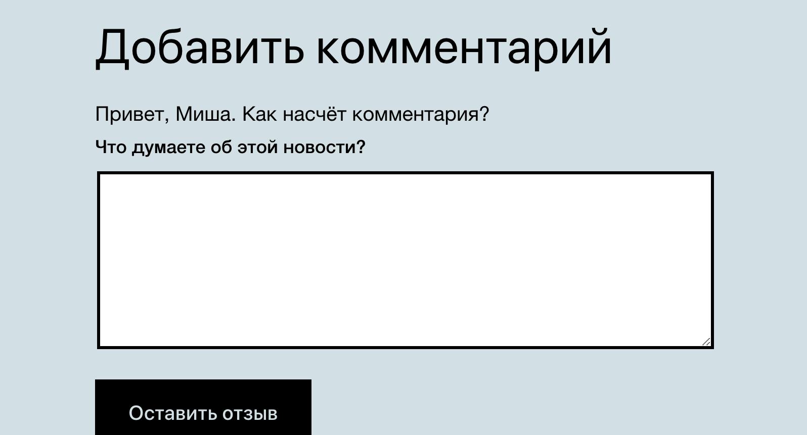 изменяем текст для авторизованного пользователя