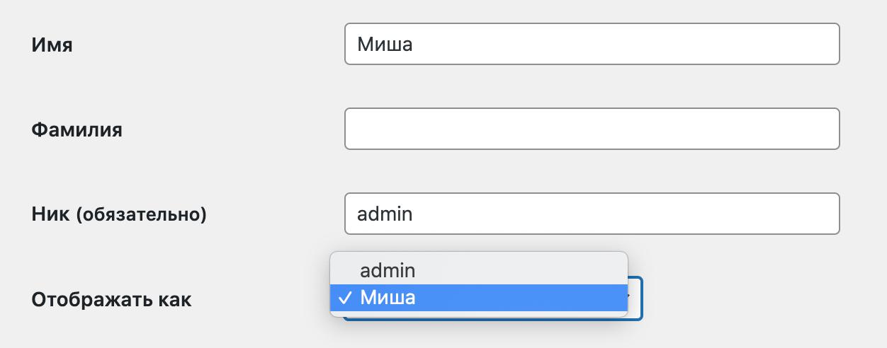 display name пользователя WordPress