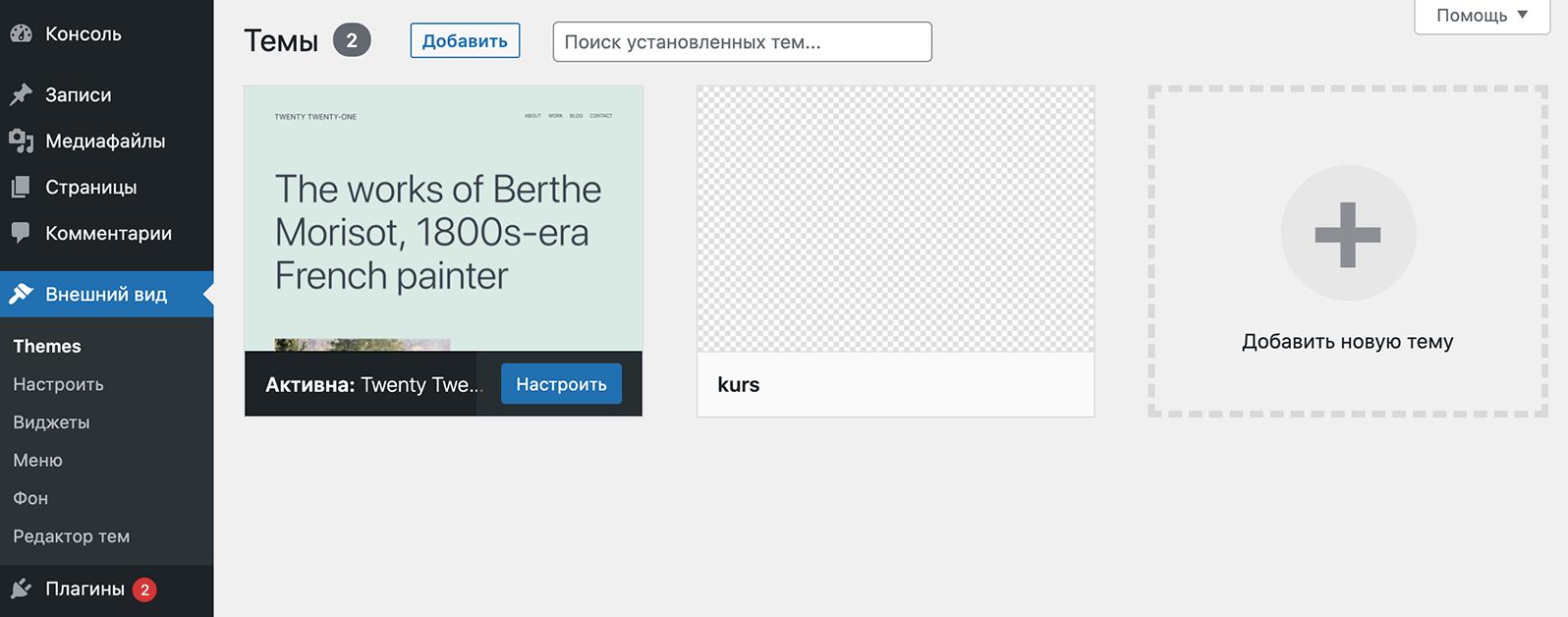 чистая тема WordPress