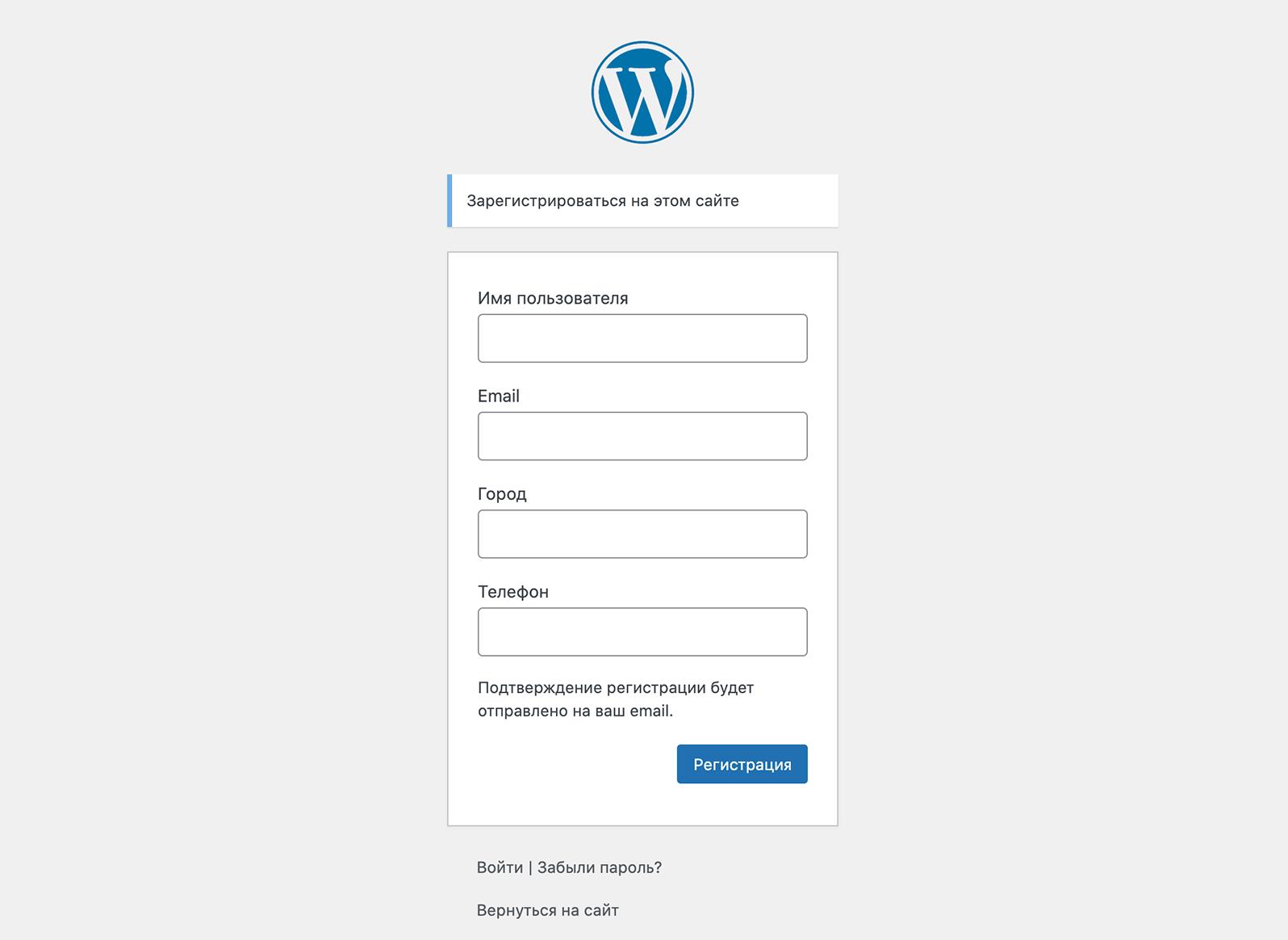 Добавление полей в форму регистрации WordPress